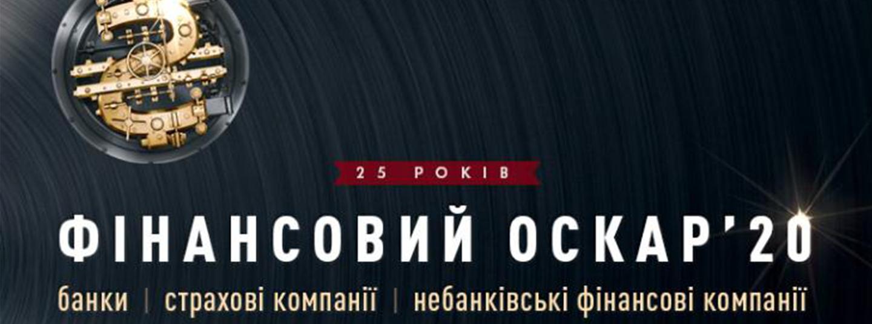 Підсумки конкурсу «Фінансовий Оскар»: Євроінс Україна – в ТОП-3 компаній в номінації «Страховик онлайн»